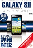 GALAXY SⅡ スーパーユーザーズガイド (100%ムックシリーズ)