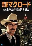 警部マクロード Vol.28「ホテルの強盗四人組み」 [DVD]