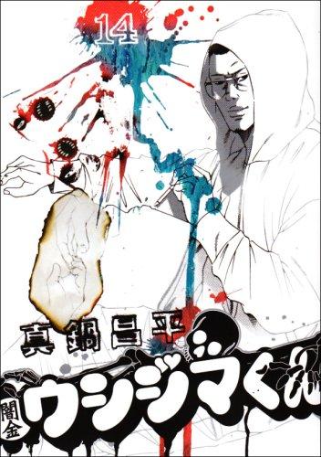闇金ウシジマくん 14 (ビッグコミックス)
