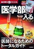 医学部に入る 2015 (週刊朝日ムック)