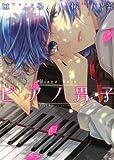 ピアノ男子: 1 (B's-LOVEY COMICS)