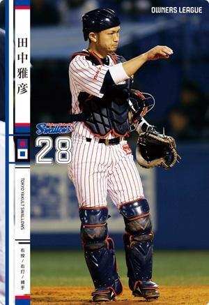2014オーナーズリーグ第1弾【ヤクルト】 田中雅彦 OL17-141 ノーマル白 NW
