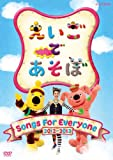 �������ł����� Songs For Everyone [DVD]