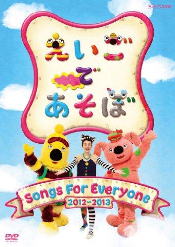 えいごであそぼ Songs For Everyone [DVD]