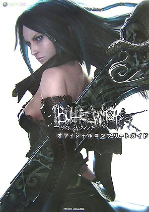 Bullet Witch official complete guide