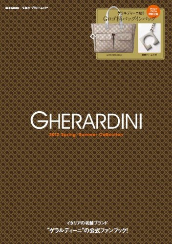 GHERARDINI 2012 Spring / Summer Collection (e-MOOK 宝島社ブランドムック)