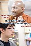 仏教は宗教ではない ?お釈迦様が教えた完成された科学?