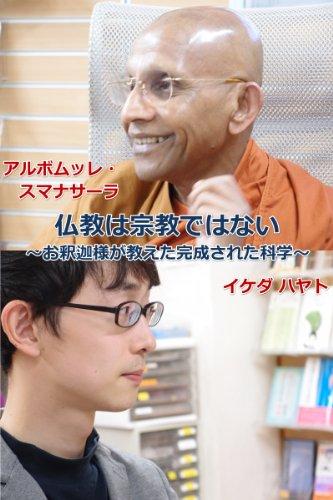 仏教は宗教ではない ~お釈迦様が教えた完成された科学~