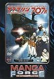 Submarine 707R: Mission 01 & 02 (Manga Force) [DVD]