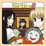 ドラマCD「tactics」原作版 ~真実の扉を開け! 雲外鏡狂想曲~