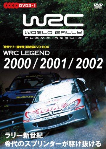 WRC LEGEND 2000/2001/2002 [DVD]
