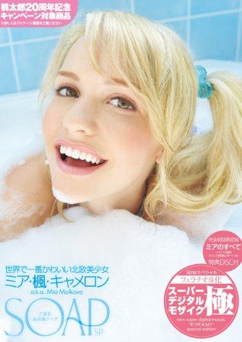 【完全初回限定版・特典DISC付き】スーパーデジタルモザイク SOAP ~ご奉仕最高級ソープ~ 世界で一番かわいい北欧美少女 ミア・楓・キャメロン [DVD]