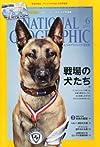 NATIONAL GEOGRAPHIC (ナショナル ジオグラフィック) 日本版 2014年 06月号 [雑誌]