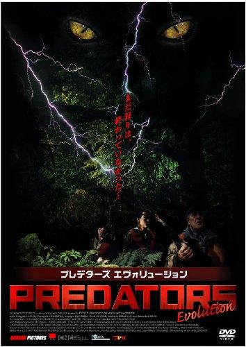 プレデターズ エヴォリューション [DVD]