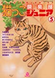猫っこ倶楽部ジュニア 5 (あおばコミックス)   (あおば出版)