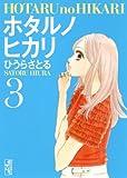 ホタルノヒカリ(3) (講談社漫画文庫)