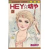 HEY・坊や / 西谷 祥子 のシリーズ情報を見る