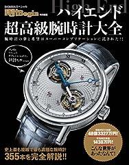 ハイエンド超高級腕時計大全 時計Begin特別編集