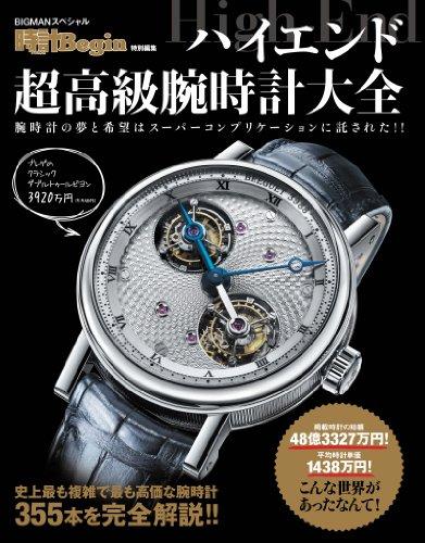 buy popular c2158 245c3 ハイエンド超高級腕時計大全時計Begin特別編集|武士代购 ...