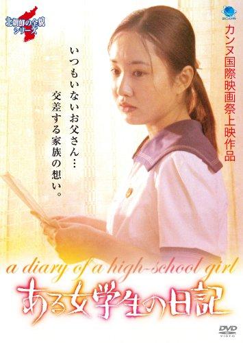 ある女学生の日記 [DVD]