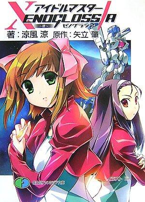 アイドルマスターXENOGLOSSIA―絆 (富士見ファンタジア文庫 184-1)