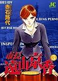 市長 遠山京香(3) (ジュディーコミックス)
