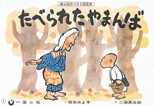たべられたやまんば (民話かみしばい傑作選) [大型本] / 松谷 みよ子 (著); 二俣 英五郎 (イラスト); 童心社 (刊)
