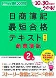 日商簿記2級最短合格テキスト 商業簿記―10日30時間でうかる! (ダイエックス出版の最短合格シリーズ)