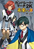 ガンパレード・マーチ 2K 未来へ(2)<ガンパレード・マーチ> (電撃ゲーム文庫)