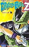 ドラゴンボールZセルゲーム編 巻4―TV版アニメコミックス (ジャンプコミックス)