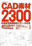CAD素材2300 木造住宅詳細納まりデータ(CD-ROM)付き