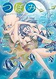 つぼみ VOl.13 (まんがタイムKRコミックス GLシリーズ)