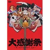 大感謝祭~キンモクセイのPV、など~ [DVD]