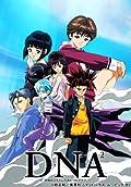桂正和原作のアニメ「D・N・A2」が20年の時を経て初BD&DVD化