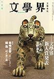 文学界 2008年 06月号 [雑誌]