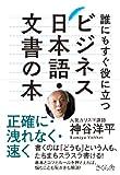誰にもすぐ役に立つビジネス日本語・文書の本 正確に・洩れなく・速く