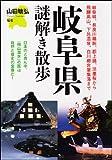 岐阜県謎解き散歩 (新人物往来社文庫)