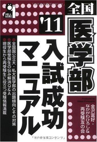 全国医学部入試成功マニュアル 2011年版