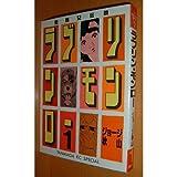 ラブリン・モンロー / ジョージ秋山 のシリーズ情報を見る