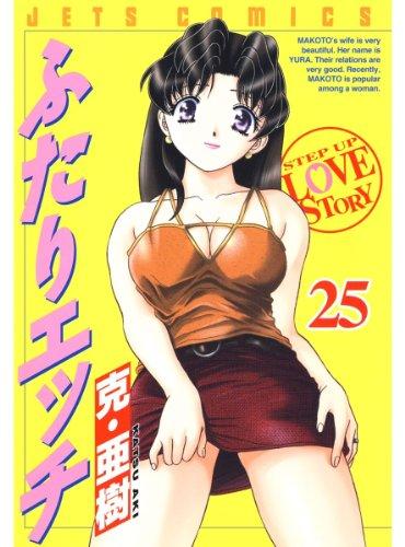 ふたりエッチ 25 (ジェッツコミックス)