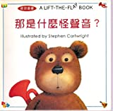 img - for Who's Making That Noise? (Chinese and English) (A Lift-The-Flap Book) book / textbook / text book