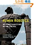 Human Robotics: Neuromechanics and Motor Control