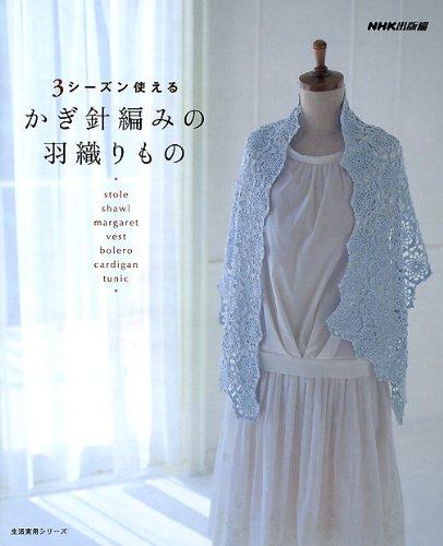 3シーズン使えるかぎ針編みの羽織りもの (生活実用シリーズ)