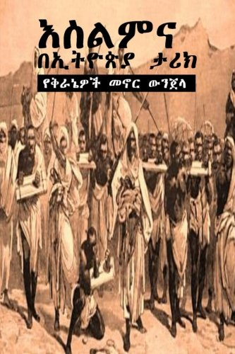 Islam in Ethiopia?s History & 101 Cleared-up Bible Contradictions PDF