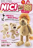 NICI The 25th anniversary book (e-MOOK) (e-MOOK 宝島社ブランドムック)