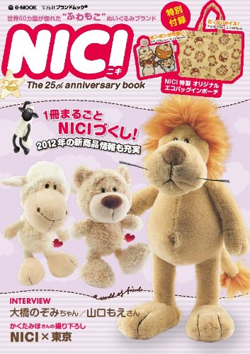 NICI The 25th anniversary book (e-MOOK)
