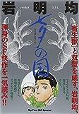 七夕の国 (My First Big SPECIAL)