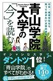 OB・現役学生なら知っておきたい大学の真実 青山学院大学の「今」を読む (じっぴコンパクト新書)