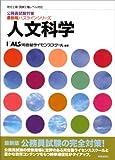 人文科学—地方上級・国家2種レベル対応 (公務員試験対策 最新版パスラインシリーズ)