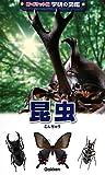 昆虫 (新ポケット版 学研の図鑑)
